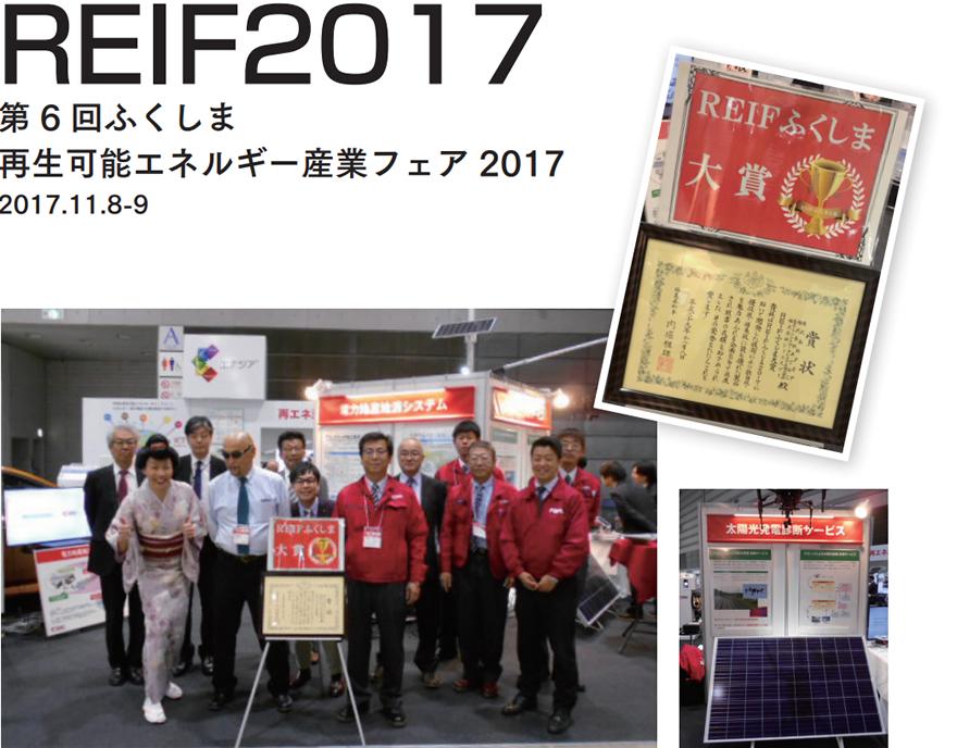 第6回ふくしま 再生可能エネルギー産業フェア2017 2017.11.8-9