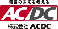 電気の未来を考える 株式会社ACDC
