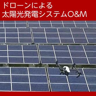 ドローンによる太陽光発電システムO&M事業